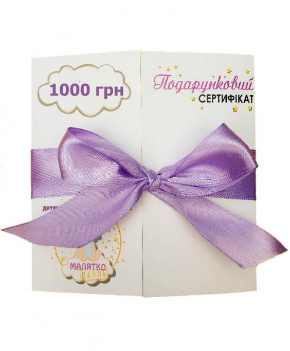 Подарунковий сертифікат, 1000 грн