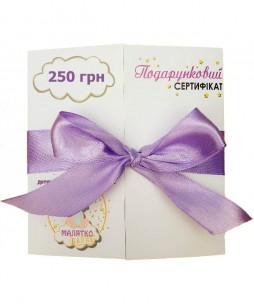 Подарунковий сертифікат, 250 грн