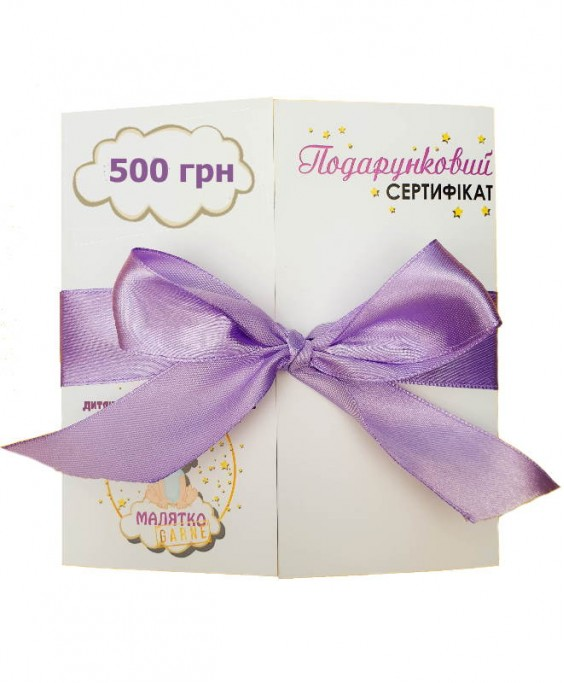 Подарунковий сертифікат, 500 грн